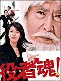 [ DVD ] 役者魂! DVD-BOX Amazon価格: : 12980円 USED価格: : 1950円~ 発売日: : 2007-04-18 発売元: : ポニーキャニオン 発送状況: : 在庫あり。